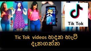 How  to create a  Tic  Tok  videos (Sinhala)