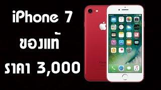 ห๊ะ iPhone 7 ของแท้ ราคา 3,000 บาท