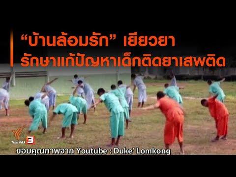 """""""บ้านล้อมรัก"""" เยียวยา รักษาแก้ปัญหาเด็กติดยาเสพติด : ประเด็นทางสังคม (19 ก.พ. 63)"""
