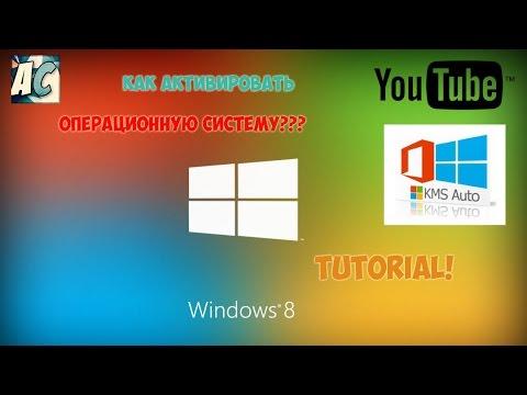 Активация Windows 81 по телефону Чистая активация
