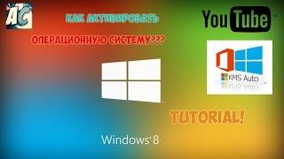 как активировать Windows 8.1 Pro? (активация )