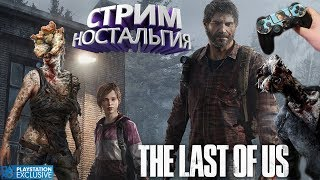 #1 The Last Of Us Прохождение (Одни из нас). Стрим на PS4 Эксклюзив.