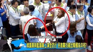 綠議員與藍議員上演全武行 民進黨找碴出韓國瑜洋相? 少康戰情室 20190926