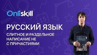 Русский язык 7 класс : Слитное и раздельное написание не с причастиями