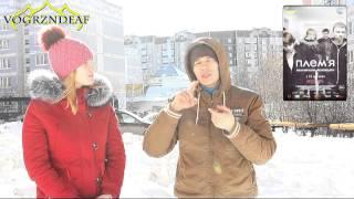16.02.15 Информация о фильме Племя ( VogRznDeaf )