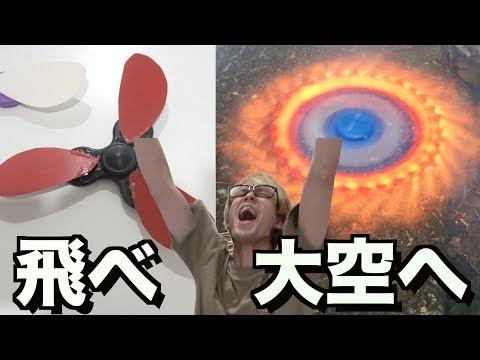 ハンドスピナー+ロケット花火+プロペラ=飛ぶ