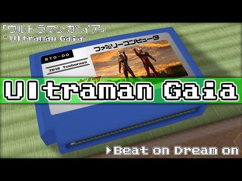 Beat on Dream on/Ultraman Gaia 8bit