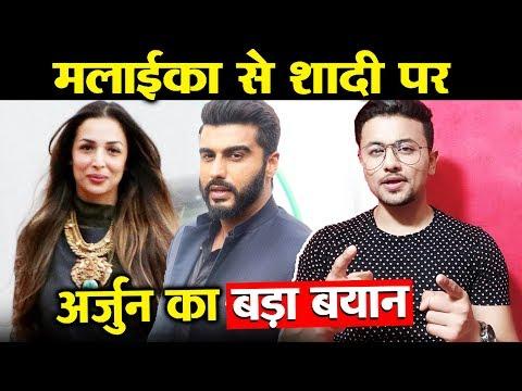 Malaika Arora से शादी पर Arjun Kapoor का बड़ा बयान