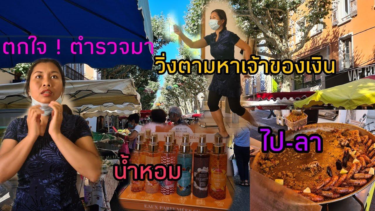 ขายอาหารไทยในต่างแดน# ตามหาลูกค้าทำเงินหล่น, ตำรวจมาหายายไหมแบบไม่ได้ตั้งใจ!ตามติดชีวิต หลังเลิกตลาด