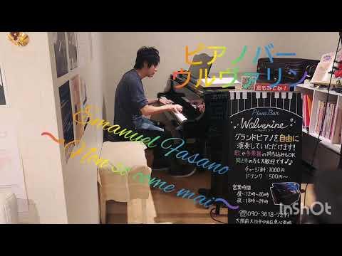 Emanuele Fasano~Non So Come Mai~ピアノバーウルヴァリンにて演奏!