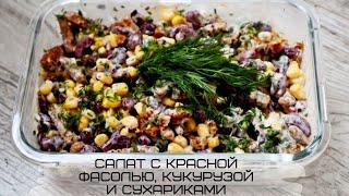 Салат с красной фасолью, кукурузой и сухариками | Очень быстро и вкусно