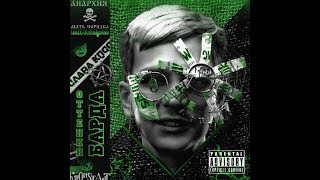 Слава КПСС - ОТТЕНКИ БАРДА (mixtape).