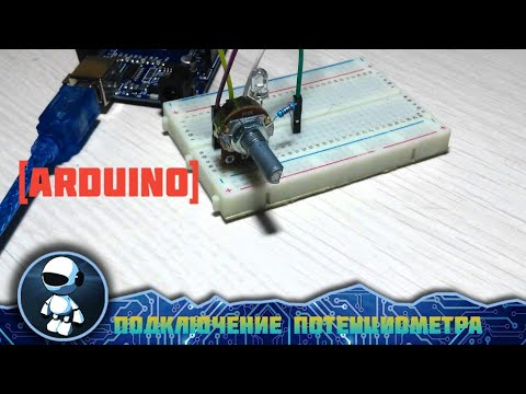 Как подключить переменный резистор к ардуино Arduino