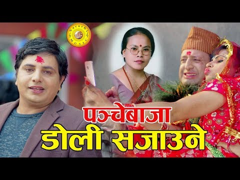 यो वर्षकै सुपरहिट पन्चे बाजा भिडीयो New Nepali Panche baja 2074 By Bima Kumari Dura & Kastup Panta