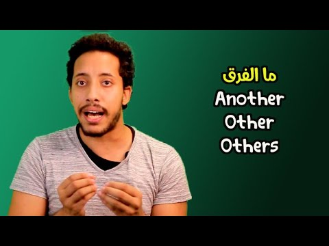 Download Another other others الفارق بين    دروس جرامر