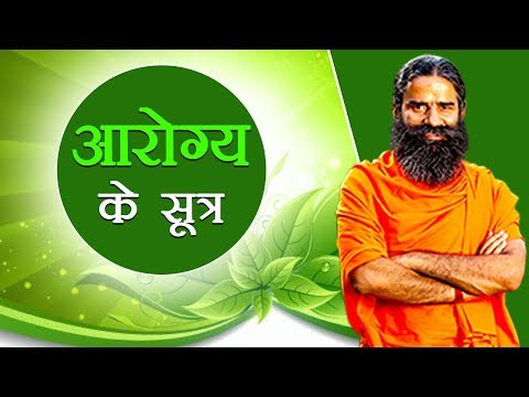 आरोग्य के सूत्र (Arogya Sutra) | Swami Ramdev