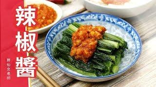 辣椒醬 加番茄鳳梨DIY做法 番茄鳳梨辣椒醬 水果辣椒醬 配菜料理食譜教學