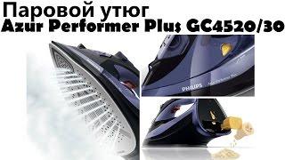 Утюг PHILIPS Azur Performer Plus GC4520/30 | Распаковка - Обзор
