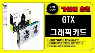 GTX 그래픽카드 - 2021년 상반기 구매 인기 순위…