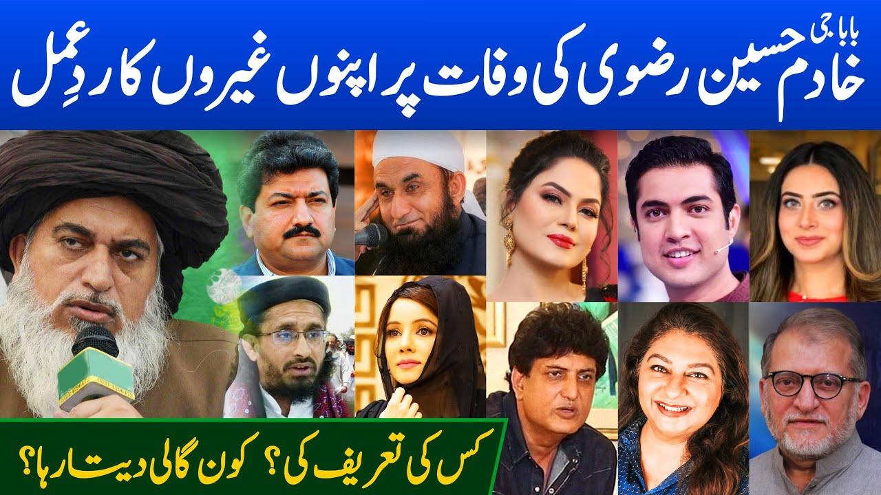 | خادم رضوی کے بارے میں لوگوں کے تاثرات | Molana Tariq Jamil Marvi Sirmed & Khalil ur Rehman Qamar