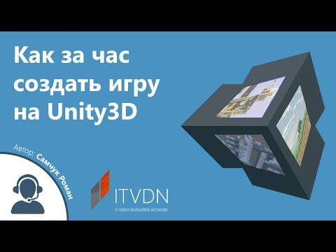 Как за час создать игру на Unity3D.