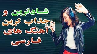 Best Persian Songs 2018 بهترین آهنگ های شاد ایرانی