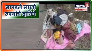 Breaking News : ब्रह्मणाळ गावात सापडले लाखो रुपयांचे दागिने  | 15 Aug 2019