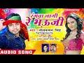 Neelkamal Singh का सबसे हिट VIDEO SONG 2019 - Rangawa Lagi Re Bhauji -Bhojpuri Latest Holi Song 2019