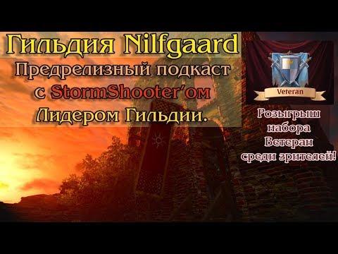 Гильдия Nilfgaard | Предрелизный Подкаст с StormShooter'ом [Лидер Гильдии] l Розыгрыш набора Ветеран