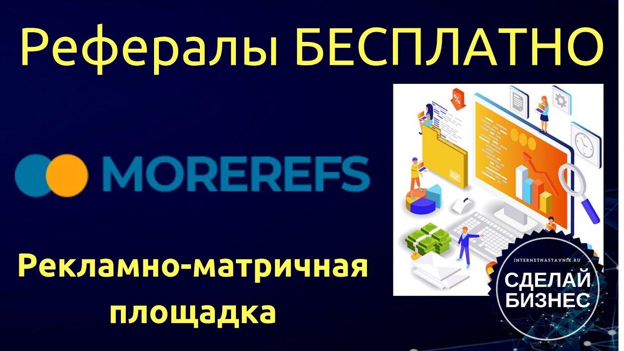 Image result for изображение моререфс