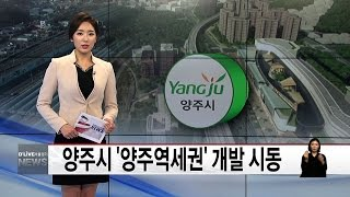 양주역세권 개발 시동 (서울경기케이블TV뉴스)