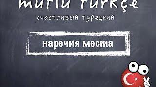 Счастливый турецкий. 17 урок. Наречия места.