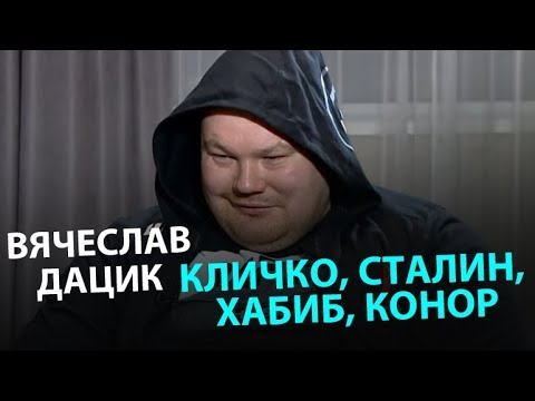 Вячеслав Дацик: Кличко,
