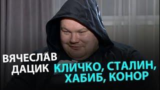 Вячеслав Дацик: Кличко, Сталин, Хабиб, Конор