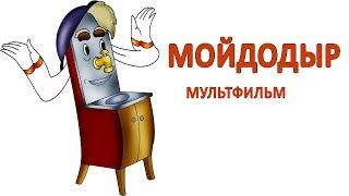Мойдодыр мультфильм 1939 (Мойдодыр 1939 смотреть онлайн) Мойдодыр мультфильм 1939 и 1954
