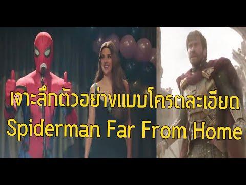เจาะทุกรายละเอียดที่คุณพลาดจากตัวอย่าง Spiderman Far From Home! - Comic World Daily