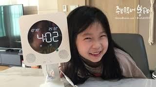 7살, 환불원정대 돈터치미 커버 (인비오 벽걸이 블루투…