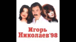 Игорь Николаев - Котенок (аудио)