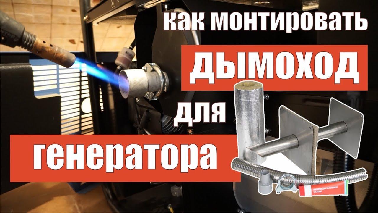 Система отвода выхлопных газов генератора - поэтапная установка