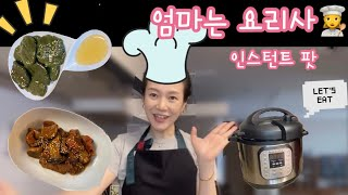 [JOB] 엄마는 요리사/인스턴트팟 사용기&간…