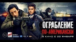 Броуди, Кристенсен, Эйкон о фильме Ограбление по-американски