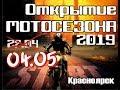 12 маршрут красноярск
