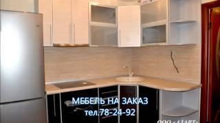 кухни +в орле +на заказ(, 2014-04-05T15:09:44.000Z)