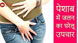पेशाब में जलन और दर्द का इलाज के आसान उपाय   Easy home remedy for irritation & pain in urine