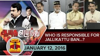 Ayutha Ezhuthu : Who is Responsible for Jallikattu Ban...? (12/01/2016) - Thanthi TV