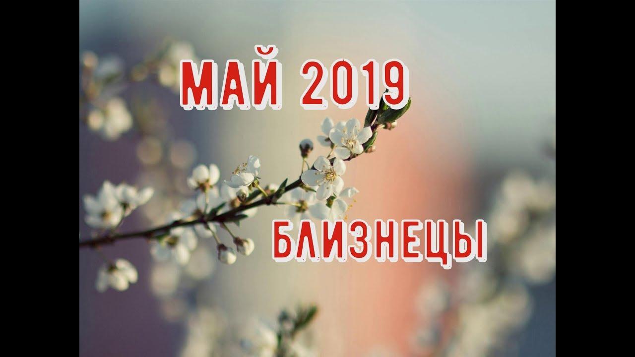 БЛИЗНЕЦЫ-май 2019 таро прогноз.Расклад таро на колоде мадам Ленорман.