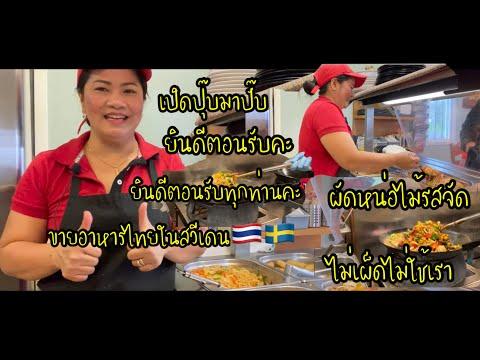 ของนำเข้าจากไทยขึ้นราคามากมาย ธุระกิจร้านอาหารปวดหัวเป็นแถว ยิ้มพร้อมรับมือคะ🍲🇹🇭🇸🇪