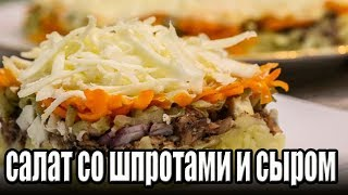 Слоеный салат со шпротами и сыром. РЕЦЕПТЫ САЛАТОВ.