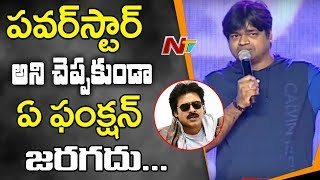 Harish Shankar About Power Star Pawan Kalyan in Jawaan Pre Release Event || Sai Dharam Tej, Mehreen
