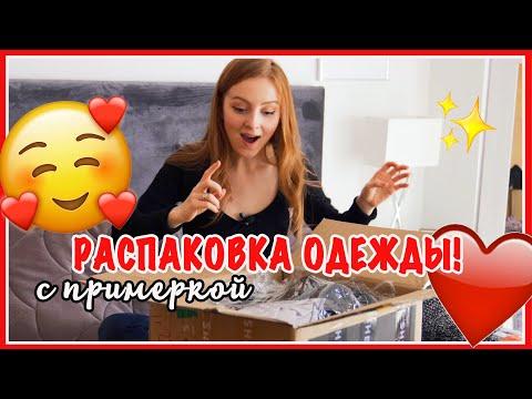 РАСПАКОВКА ОДЕЖДЫ С SHEIN |UNBOXING HAUL | MAKEUPKATY